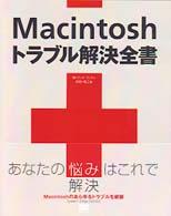 Macintosh トラブル解決全書