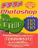 デタラメ Photoshop―For Mac&Win 4.0J&5.0J対応