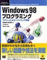 Windows98プログラミング―C/C++によるソフトウェア構築 (Programmer's SELECTION)