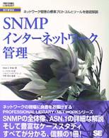 SNMPインターネットワーク管理―ネットワーク管理の標準プロトコルとツールを徹底解説 (PROFESSIONAL LIBRARY)