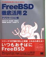FreeBSD徹底活用―PC‐UNIXを本当に使いこなしたいあなたに〈2〉アプリケーション編