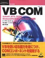 VB COM―ActiveX、MTS、DCOM、WindowsDNAを支えるテクノロジー活用術 (Programmer's SELECTION)