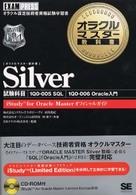 オラクルマスター教科書 Silver―試験科目・1Q0‐005 SQL、1Q0‐006 Oracle入門 (iStudy for Oracle Masterオフィシャルガイド)