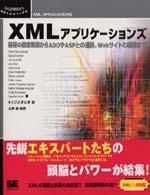 XMLアプリケーションズ―基礎の徹底解説からADOやASPとの連携、Webサイトの構築まで (Programmer's SELECTION)