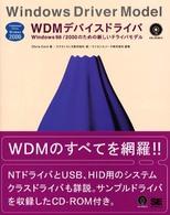 WDMデバイスドライバ―Windows98/2000のための新しいドライバモデル (Professional Library Windows2000)