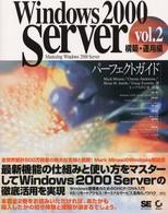 Windows2000 Serverパーフェクドカイド〈vol.2〉構築・運用編