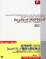 Javaスレッドプログラミング―並列オブジェクト指向プログラミングの設計原理 (OO SELECTION)
