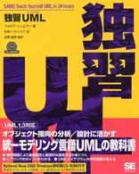 独習UML