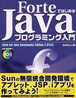 ForteではじめるJavaプログラミング入門―Forte for Java Community Edition 2.0対応