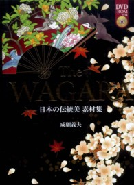 The WAGARA - 日本の伝統美素材集