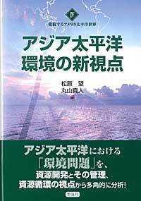 アジア太平洋環境の新視点