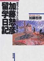 加藤恕彦留学日記
