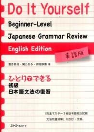 ひとりでできる初級日本語文法の復習 <英語版>
