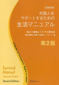外国人をサポ-トするための生活マニュアル <日英対訳>  - 役立つ情報とトラブル解決法 (第2版)