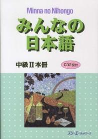 みんなの日本語 <中級 2 本冊>