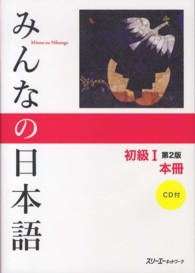 みんなの日本語初級1本冊 (第2版)