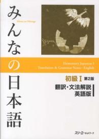 みんなの日本語初級1翻訳・文法解説英語版 (第2版)