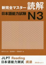 新完全マスタ-読解日本語能力試験N3