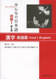 みんなの日本語初級1漢字英語版 (第2版)