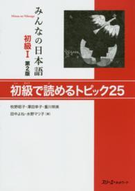 みんなの日本語 <初級 1 初級で読めるトピック>  (第2版)