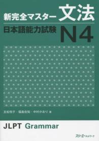 新完全マスタ-文法日本語能力試験N4