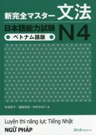 新完全マスタ-文法日本語能力試験N4 <ベトナム語版>