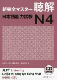 新完全マスタ-聴解日本語能力試験N4