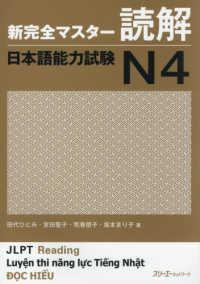 新完全マスタ-読解日本語能力試験N4