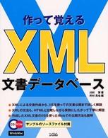 作って覚えるXML文書データベース