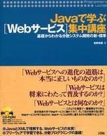 Javaで学ぶ「Webサービス」集中講座―基礎からわかる分散システム開発の新・標準 (Programmer's Lounge)