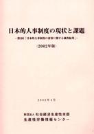日本的人事制度の現状と課題―第5回「日本的人事制度の変容に関する調査結果」〈2002年版〉