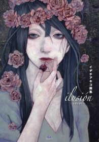 ilusio´n - イヂチアキコ画集 TH art series