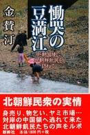 慟哭の豆満江―中・朝国境に北朝鮮飢民を訪ねて