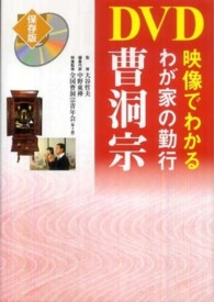 和書 > 人文 > 宗教・仏教 > 「出版社:四季社」「ジャンル:人文