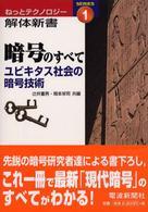 暗号のすべて―ユビキタス社会の暗号技術 (ねっとテクノロジー解体新書)