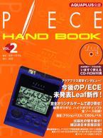 P/ECE HAND BOOK〈Vol.2〉