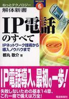 IP電話のすべて―IPネットワーク技術から導入ノウハウまで (ねっとテクノロジー解体新書)