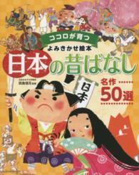 日本の昔ばなし名作50選 - ココロが育つよみきかせ絵本