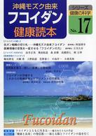 沖縄モズク由来フコイダン健康読本