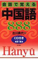 会話で覚える中国語888