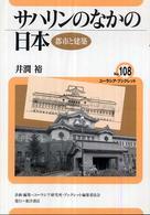 サハリンのなかの日本―都市と建築