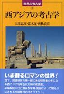 西アジアの考古学