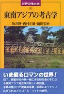 東南アジアの考古学