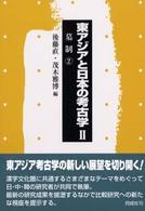 東アジアと日本の考古学�U