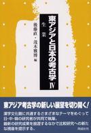 東アジアと日本の考古学�W