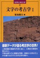 文字の考古学