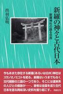 新羅の神々と古代日本