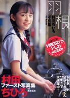 羽根―村田ちひろ写真集