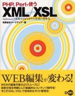 PHP、Perlで使うXML/XSL―Sablotronで実現するWEBサイト管理の効率化