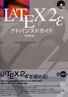 LATEX2εアドバンスドガイド